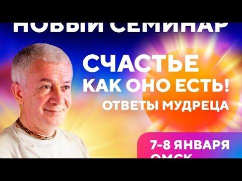 А. Хакимов - Счастье как оно есть #2 (2020-01-08, Омск)