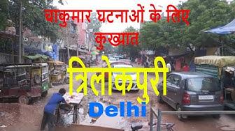 Delhi Trilokpuri Video| चाकुमार घटनाओं के लिए कुख्यात त्रिलोकपुरी | MLA Raju Dhingan Video|the thaat