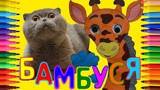 Раскраски. Videos for Children by BAMBUSYA Дети научатся раскрашивать жирафа.Видео для детей.