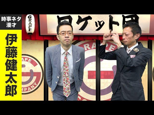 漫才:伊藤健太郎【ロケット団】伊藤健太郎