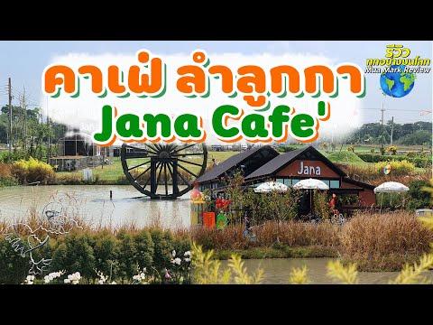 คาเฟ่ใกล้กรุง Jana Cafe คาเฟ่ลำลูกกา คลอง 5 ค สไตล์ครอบครัว กิจกรรมเยอะ จ.ปทุมธานี [MuaMarkรีวิว]