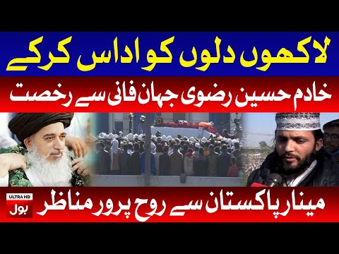 Tribute to Khadim Hussain Rizvi - Emotional Moments at Minar-e-Pakistan