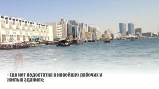 Создать бизнес в Дубае ОАЭ(Создать бизнес в Дубае ОАЭ https://offshorewealth.info/offshore-business-abroad/purchase-old-business-dubai-or-open-new/ В отличие от многих стран,..., 2016-08-11T10:17:16.000Z)