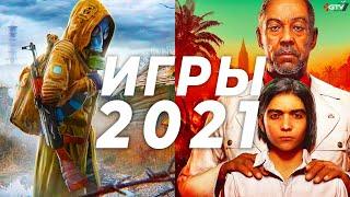 Самые ожидаемые игры 2021