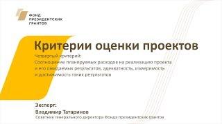 Видео №7. Критерии оценки проектов: соотношение планируемых расходов и ожидаемых результатов