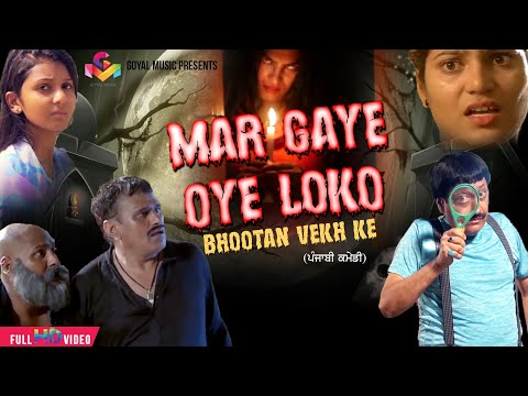 Latest Punjabi Comedy Movie | Mar Gaye Oye...