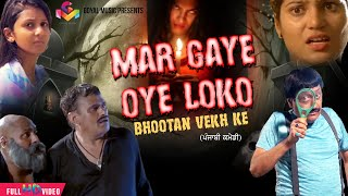 Latest Punjabi Comedy Movie | Mar Gaye Oye Loko Bhootan Vekh Ke | Goyal Music