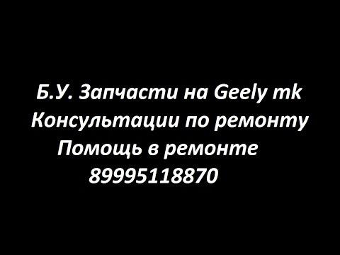 прокачка масла в гидроусилителе руля на Geely mk