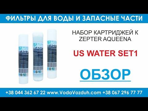 US Water SET1 набор картриджей к Zepter Aqueena
