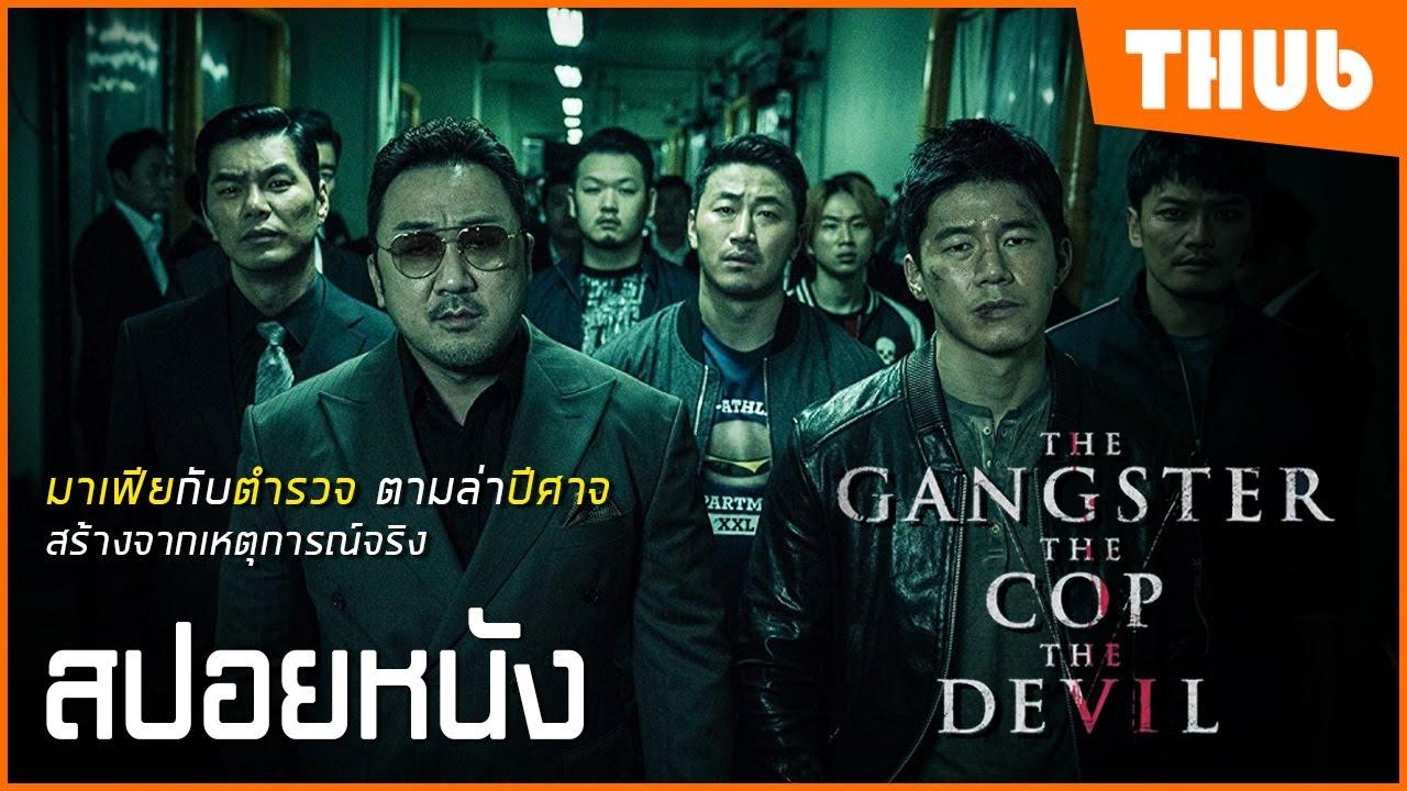 "Download ""มาเฟียคนจริง...ปิดเกมแค้น""  (The Gangster, the Cop, the Devil 2019) I สปอยหนัง - THUb"