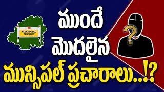 Viral Politics: మున్సిపాలిటీ ఎలక్షన్ షెడ్యూల్ విడుదల కాక ముందే ప్రచారాలు...? | బోధన్