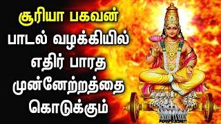 Aditya Hrudayam Lord Surya Bhagavan Songs