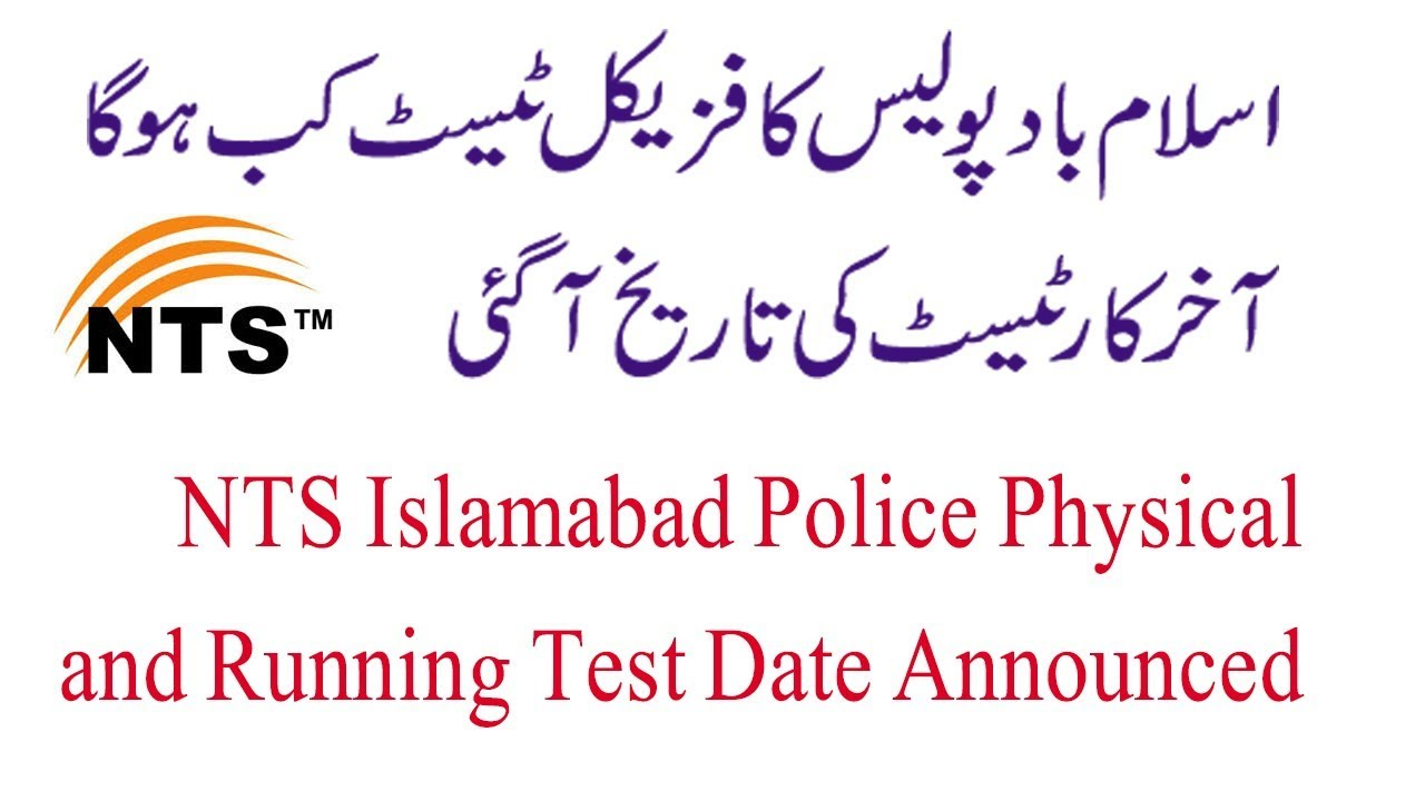 Islamabad Police Test Date
