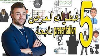 ازاي تلقي محاضرة رائعة وتخطف انتباه الجمهور - طريقة تقديم presentation ناجحة