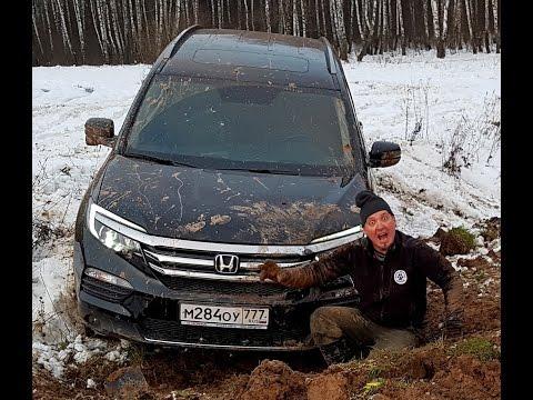 Хонда пилот по снегу ютуб