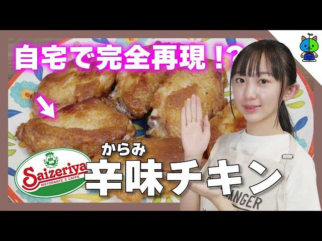 【超簡単】サイゼリヤの辛味チキンを自宅で完全再現してみたら… 🇮🇹自宅で再現シリーズ【ももかチャンネル】