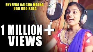 Ekveera Aaicha Majha Udo Udo Bola Song | Latest Ekveera Aai Song | HD