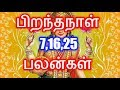DATE OF BIRTH 7,16,25 ASTROLOGY In Tamil