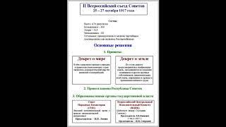 Второй Всероссийский съезд советов рабочих и солдатских депутатов (Ленин В.И.)