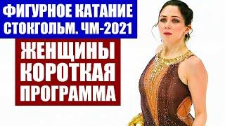 Фигурное катание ЧМ 2021 Чемпионат мира 2021 года в Стокгольме Женщины короткая программа