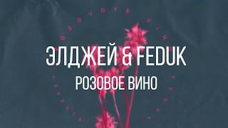 Элджей & Feduk - Розовое вино (Как записывалась песня).