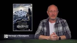 """Гоблин анонсирует отечественный блокбастер """"Легенда о Коловрате"""""""