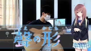 (LIT) Koe no Katachi 聲の形 OST - Henry Lai (Fingerstyle Guitar Cover)