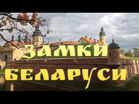 Замки и дворцы Беларуси
