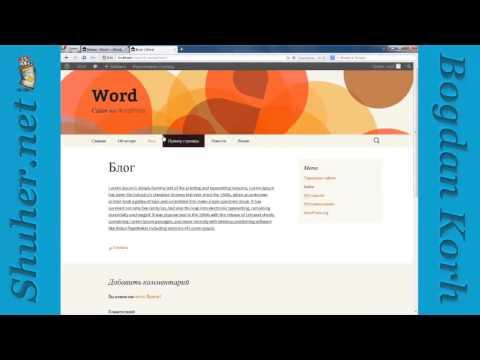 видео: Создание и редактирование меню wordpress.