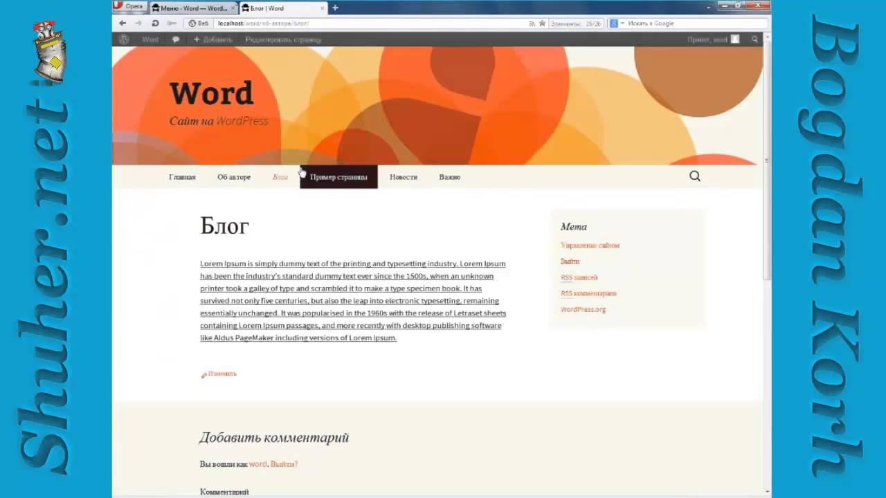 Создание и редактирование меню wordpress.