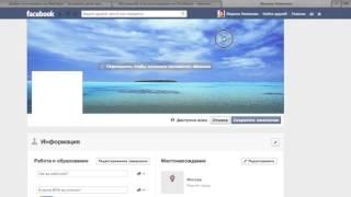 как создать обложку на своем профиле в facebook
