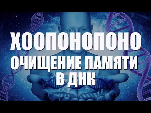 ХООПОНОПОНО Самая Глубокая Практика Очистки Памяти на ВСЕХ Уровнях ДНК!
