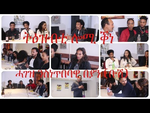 ትዕዝብቲ ሎሚ ቅነ- Eritrean Artists in Sweden / About Eritrean Actor Beyan Nur Ahmed (Bush)
