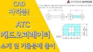 【CAD자격증】 ATC캐드오퍼레이터 자격증 소개 및 기…