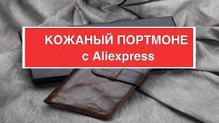 ОБЗОР| РАСПАКОВКА| ПОСЫЛКА с Aliexpress | Мужской портмоне