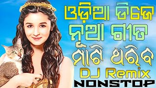 Odia latest new DJ nonstop 2017 best DJ songs DJ exclusive Edm mix songs,