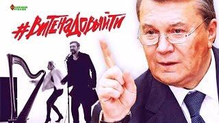 «ВИТЕ НАДО ВЫЙТИ» голосом Януковича / ESTRADARADA [Пародия]