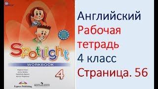 ГДЗ Английский язык 4 класс рабочая тетрадь Страница. 56  Быкова