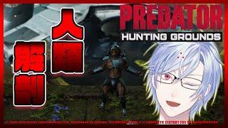 【実況】人 類 解 剖【Predator:Hunting Grounds】