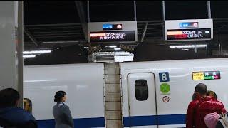 東海道新幹線新大阪駅より のぞみ119号に乗車