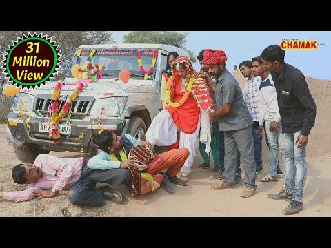 दुल्हन ने दूल्हे को लात मार कर || लोटया बेयरिंग || Rajasthani Chamak Music