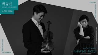[아름다운 목요일] J.S.Bach Partita for Solo Violin No.1 in b minor, BWV1002 | Kyumin Park, Violin