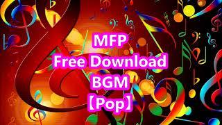【著作権フリー】MFP Free BGM 【Pop】Lighten Up