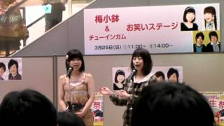 梅小鉢お笑いステージin大和郡山イオンモール ・「あぁ!」が多い菅野美...
