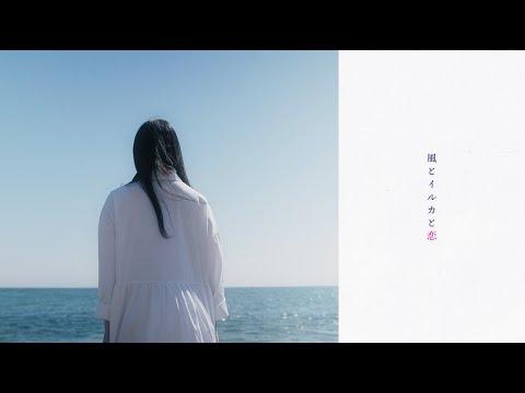 にゃんぞぬデシ「風とイルカと恋」MUSIC VIDEO