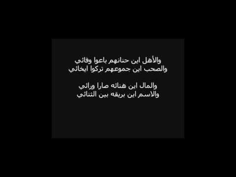 Classic Nasheed Farsheed Turab with lyrics in Arabic + English Translation