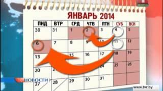 Перенос рабочих дней в Беларуси на 2014 год. БТ(, 2013-11-26T10:27:06.000Z)