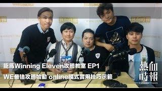 【龍馬Winning Eleven攻略教室 EP1】WE最強攻略始動 online模式實用技巧示範 #1