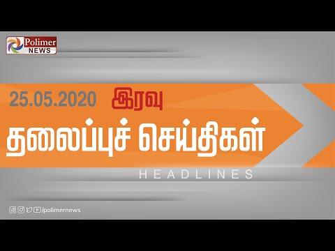 Today Headlines- 25 May 2020 இரவு தலைப்புச் செய்திகள் Night Headlines Lockdown Updates