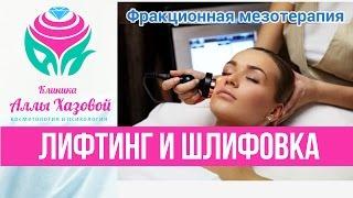 ►►ЛИФТИНГ ЛИЦА. Как сделать кожу гладкой и омолодить лицо? Мезотерапия лица.